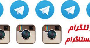 تبلیغات در تلگرام و تبلیغات در اینستاگرام